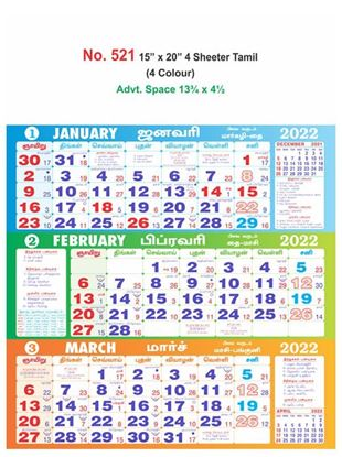 "R521 15x20"" 4Sheeter Tamil Monthly Calendar Print 2022"