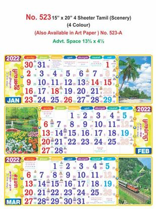 "R523 15x20"" 4Sheeter Tamil(Scenery) Monthly Calendar Print 2022"