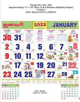 P201 Tamil Monthly Calendar Print 2022
