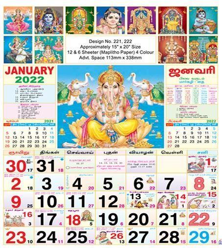 P221 Tamil(Gods) Monthly Calendar Print 2022