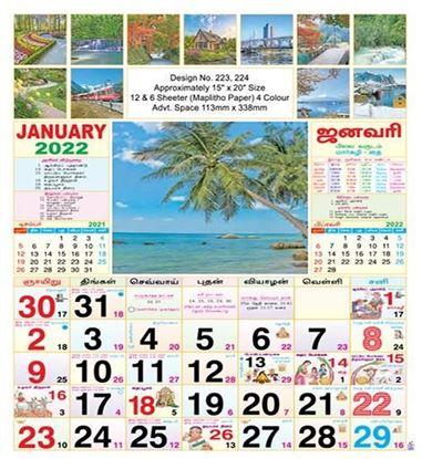 P223 Tamil Scenery Monthly Calendar Print 2022