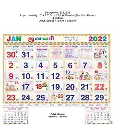 P225 Tamil Monthly Calendar Print 2022