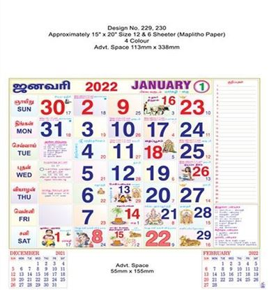 P229 Tamil Monthly Calendar Print 2022