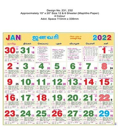 P231 Tamil Monthly Calendar Print 2022