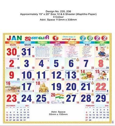 P235 Tamil Monthly Calendar Print 2022