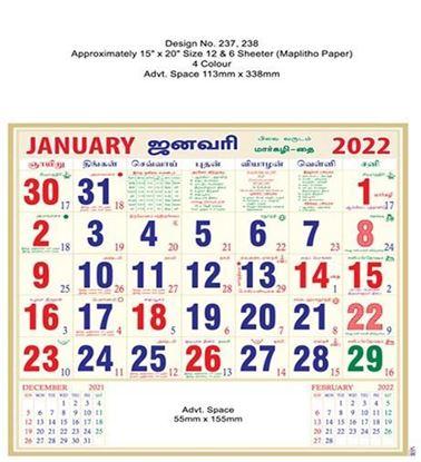 P237 Tamil Monthly Calendar Print 2022