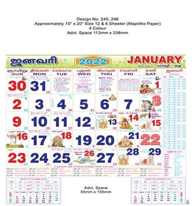 P245 Tamil Monthly Calendar Print 2022