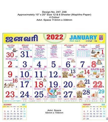 P247 Tamil Monthly Calendar Print 2022