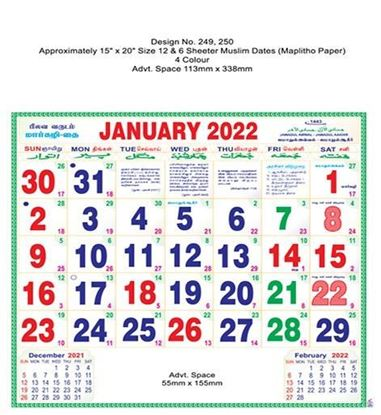 P249 Muslim Monthly Calendar Print 2022