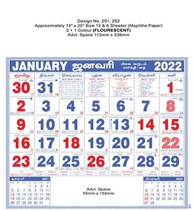 P251 Tamil(Flourscent) Monthly Calendar Print 2022