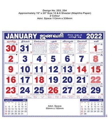 P253 Tamil Monthly Calendar Print 2022