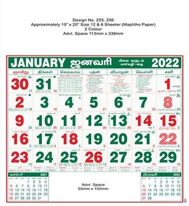 P255 Tamil Monthly Calendar Print 2022