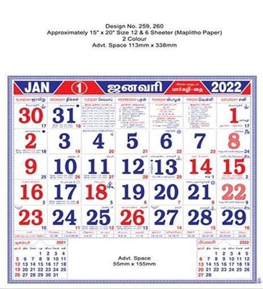 P259 Tamil Monthly Calendar Print 2022