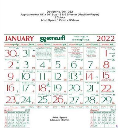 P261 Tamil Monthly Calendar Print 2022