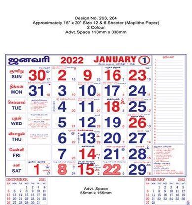 P263 Tamil Monthly Calendar Print 2022