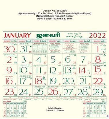 P265 Tamil(Natural Shade) Monthly Calendar Print 2022