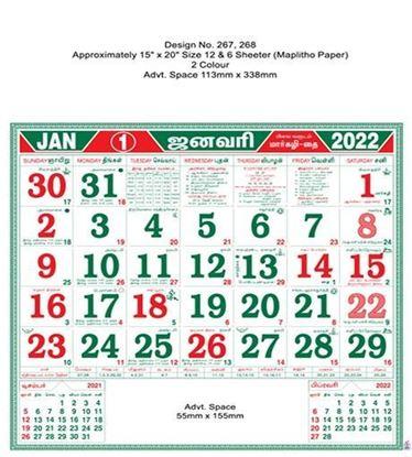 P267 Tamil Monthly Calendar Print 2022