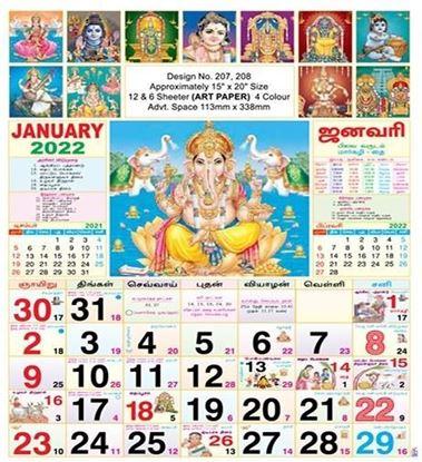 "R207-A 15x20"" 12 Sheeter Tamil(Gods) Monthly Calendar Print 2022"