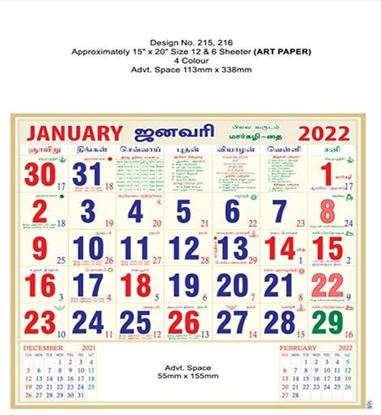 "R215-A 15x20"" 12 Sheeter Tamil Monthly Calendar Print 2022"
