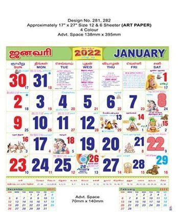 "R281-A 17x27"" 12 Sheeter Tamil Monthly Calendar Print 2022"