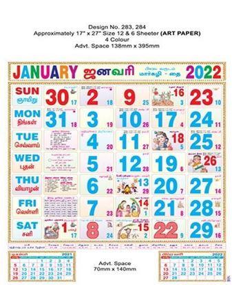 "R283-A 17x27"" 12 Sheeter Tamil Monthly Calendar Print 2022"