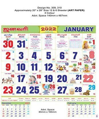 "R309-A 20x30"" 12 Sheeter Tamil Monthly Calendar Print 2022"