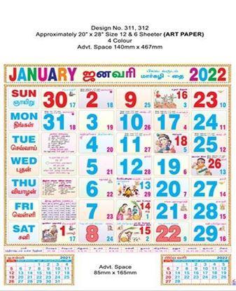 "R311-A 20x30"" 12 Sheeter Tamil Monthly Calendar Print 2022"