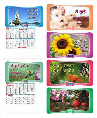 C1002 6 Sheeter Bi-Monthly  Front Side Only Hindi Christian Calendars printing 2022