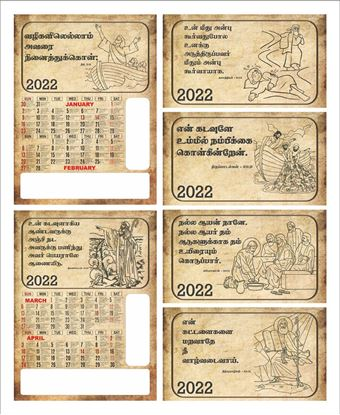 C1005 6 Sheeter Bi-Monthly  Front Side Only Tamil Christian Calendars printing 2022