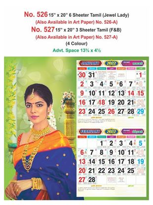 """R526-A 15x20"""" 4 Sheeter Tamil(Jewel Lady) Monthly Calendar Print 2022"""